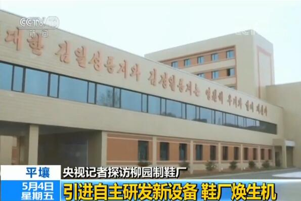 """央视记者探访朝鲜""""最牛""""制鞋厂:款式新颖 售价""""不菲"""""""