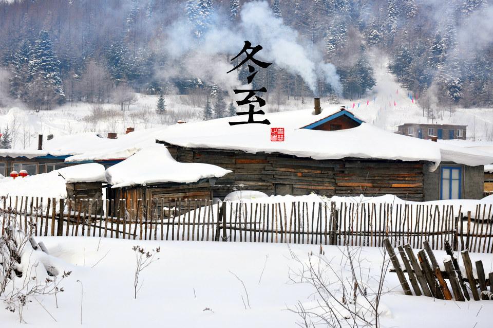 冬至吃饺子节庆活动_冬至吃饺子图