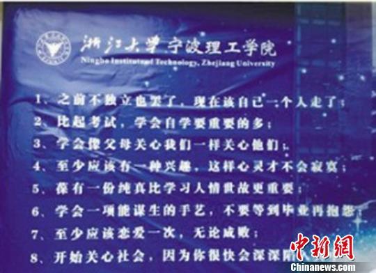 浙大迎新标语鼓励新生恋爱 校方称非学校宣传(图)