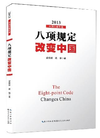 梁相斌/《八项规定改变中国》