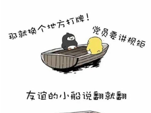 中纪委机关报:纪检人友谊小船是怎样说翻就翻