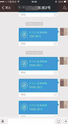 玩家通过支付宝和微信向赌群财务转账.图片