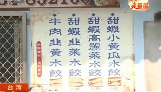 【新春走基层】家是什么:浅浅海峡 殷殷乡情_