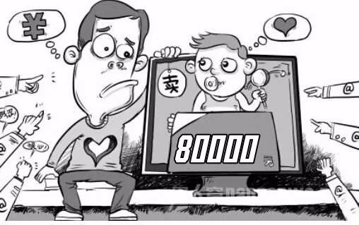 8万元卖亲生女儿 QQ群内达成交易