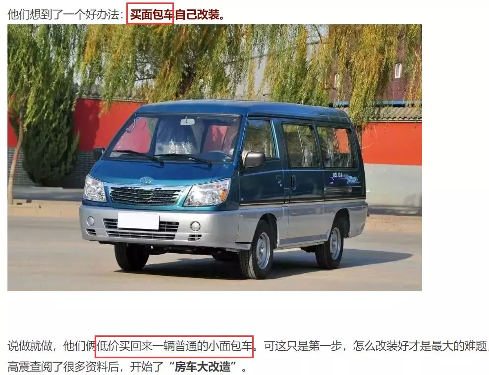 中国小情侣改装房车环游中国走红 公安部交管局:不行!