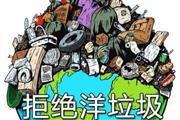 杜绝洋垃圾 中国明令禁止进口废船等32种固体废物