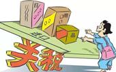 财政部:5月1日起取消28项药品进口关税