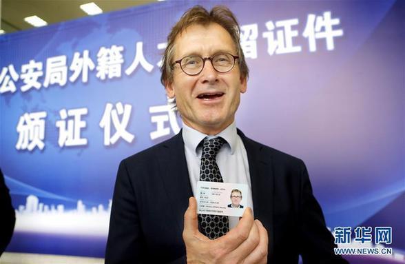 诺奖得主在上海获永久居留身份证 揭秘你不知道的中国绿卡