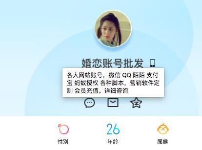 婚恋网站背后灰产调查:30元可实名认证 108元买全套生活照