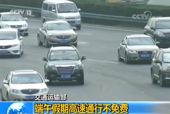 """注意!端午假期高速通行不免费 拥堵分布呈""""双峰""""型"""