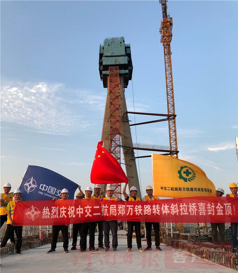 """郑万铁路重大突破!汉企承建创下国内铁路众多""""最""""的斜拉桥主塔封顶"""