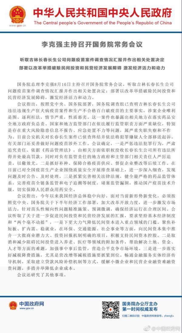 国务院常务会议:没收长春长生公司所有违法所得并处最高罚款