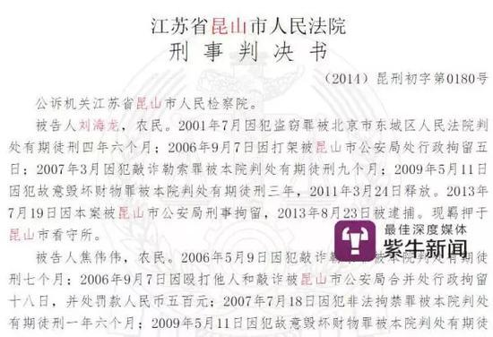 """18年战绩""""辉煌"""": 据新京报消息, 自2001年至2014年, 刘海龙曾多次因"""