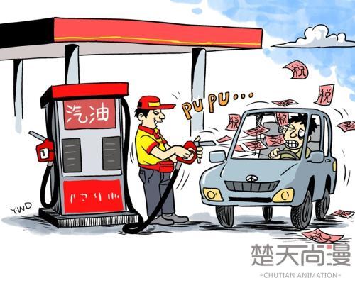 """今晚24时国内成品油价将迎""""三连跌"""" 50升油箱加满或少花20元"""