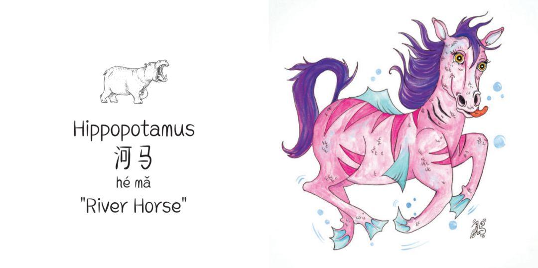 """"""" 凯琳演示了她的想法:把动物们都画成汉语里的样子—— 各国同学笑声"""