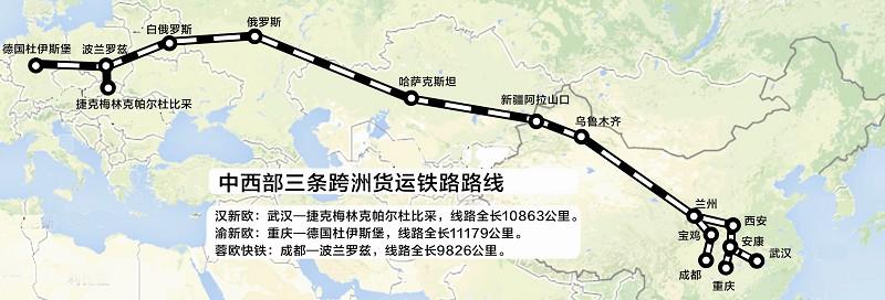 """""""汉新欧国际专列,从武汉出发,一路向西横跨欧亚大陆,直抵捷克图片"""