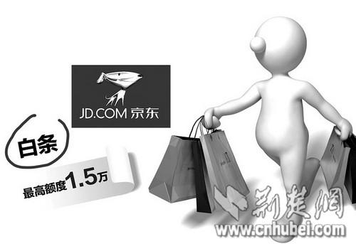 京东购物可打白条 先消费后付款最高额度1.5