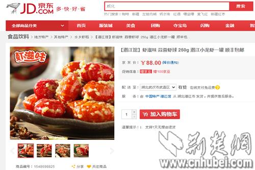 [湖北互联网+]潜江小龙虾网上卖到全国