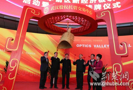 十堰93家企业集体挂牌仪式现场。武汉股权托管交易中心供图