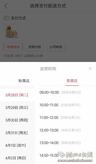京东武汉城区推1小时 京准达 消费者可指定送货时间