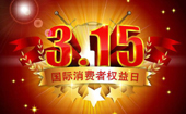 2017年湖北省消委组织为消费者挽回经济损失6714万元