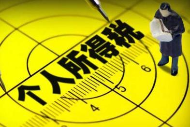 个税起征点提至每月5000元 财政部最新解释来了