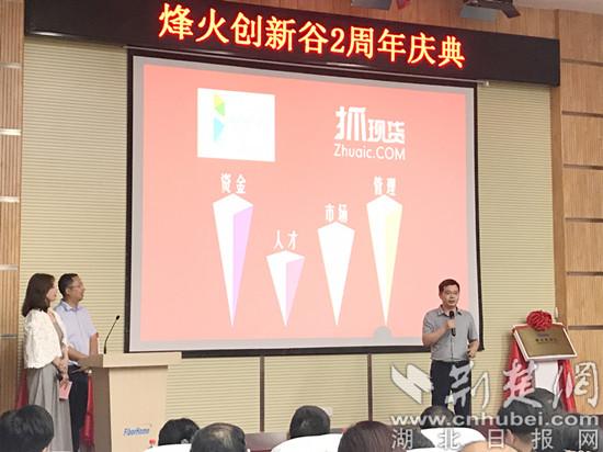 烽火创新谷2周年庆典现场 园区企业代表分享创新故事.jpg