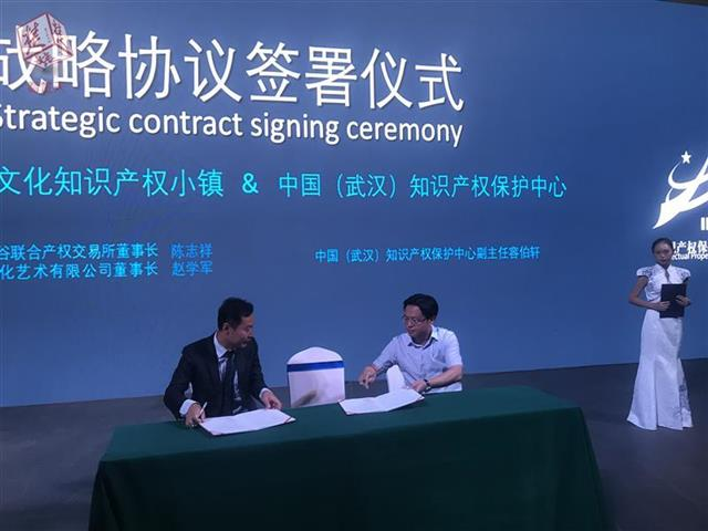 華中首家國際文化知識產權小鎮落戶漢陽 10簽約項目投資達20億元
