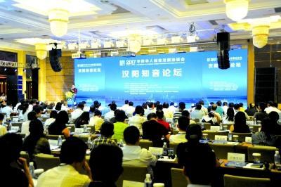 """第十八届华创会今起3天在汉举行 首设""""冠军回家""""专场"""