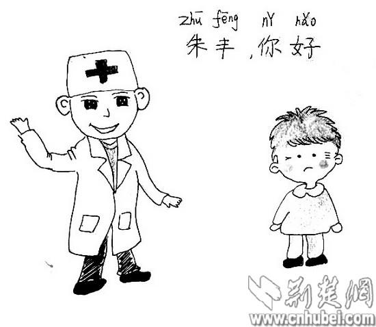 麻城14岁尿毒症漫画不识字聋儿手绘漫画与他君要医生绅士图片