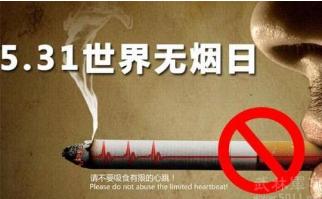 5月31日世界无烟日:吸烟伤得不仅是肺!还有它们……
