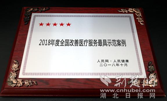 """湖北省肿瘤医院登上""""2018年度全国改善医疗服务最具示范案例""""荣誉榜"""