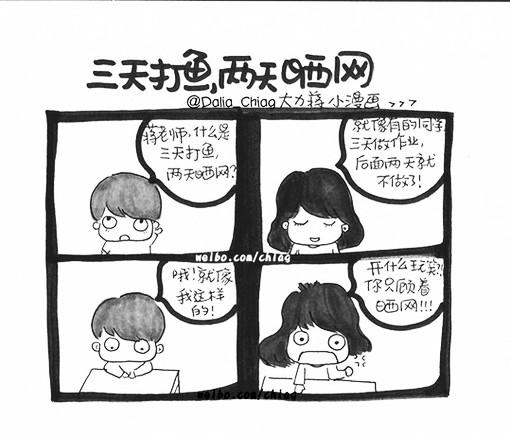 """华师校友""""正能量""""绘画感动网友 小清新说梦想"""