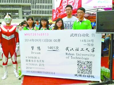 """科教新闻    昨日,武汉理工大学自动化学院迎新点前放置有""""梦想号列车"""