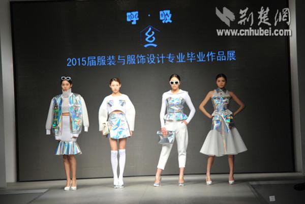 2015武汉纺织大学时装周
