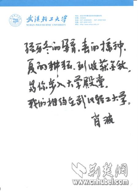 党委书记肖波题词(0622)_副本.jpg