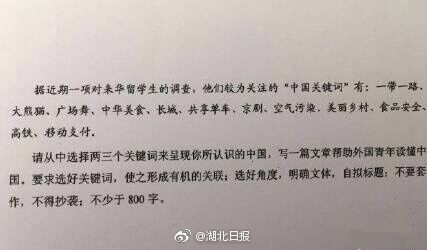 2017湖北高考作文题出炉:选关键词帮外国青年读懂中国