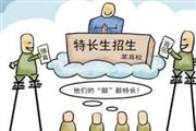 武汉压缩特长生规模 2020年前取消特长生招生