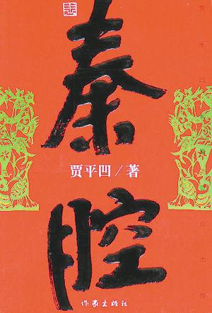 茵字的艺术字设计