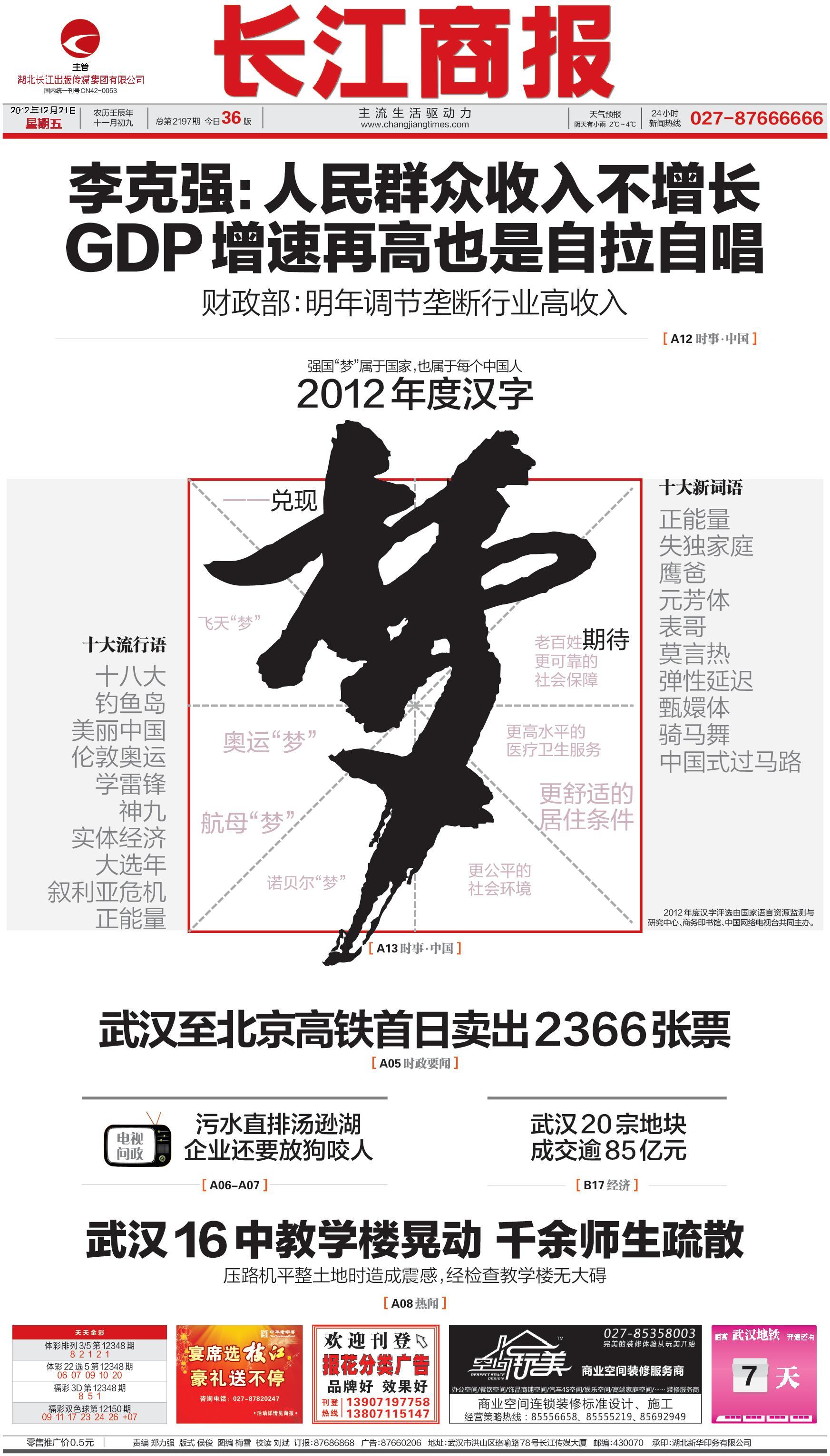 加第23届中国新闻奖 报纸新闻版面作品初评公示