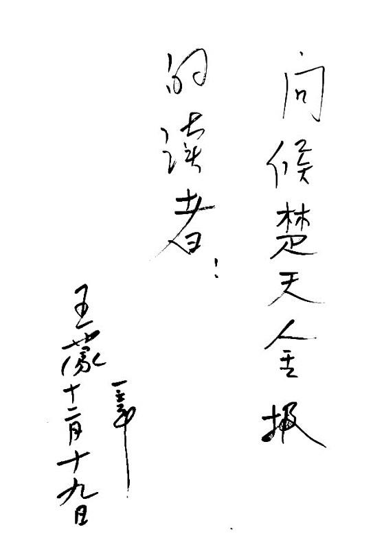 80岁王蒙作客湖北省图书馆报告厅 分享人生智