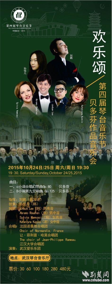 """目前""""欢乐颂""""贝多芬作品专场音乐会的《贝多芬第九交响曲》演出排练工"""
