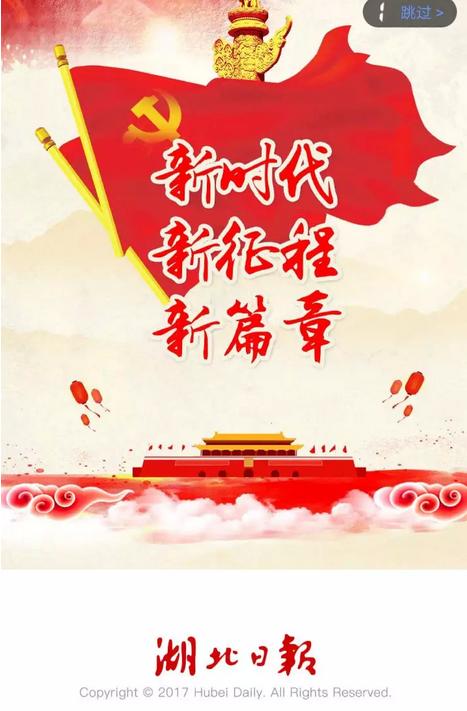"""十九大报道主流媒体传播力榜单发布 湖北日报网获评""""最具引导"""