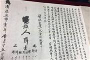 """1200余件地契展示""""契约精神"""" 全国首家地契博物馆在武汉开馆"""