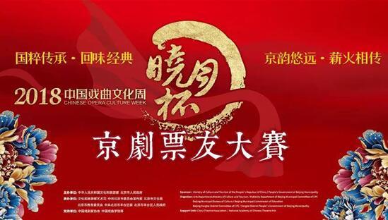 """2018中国戏曲文化周""""晓月杯""""京剧票友大赛全面启动"""