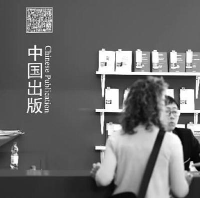 书香墨韵品中华――中国图书抢眼法兰克福书展