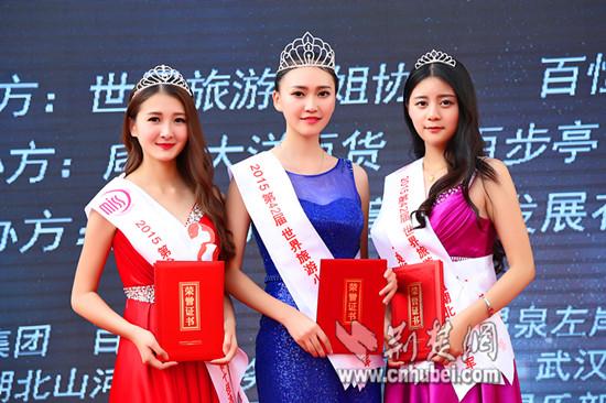 2015世界旅游小姐湖北赛区决赛落