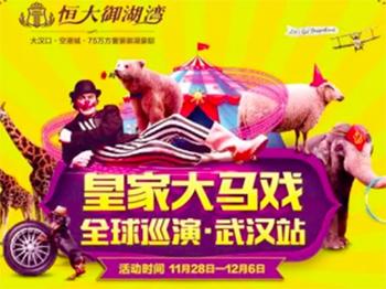 国际大马戏来汉,亲博会送600张门票,抓紧去领