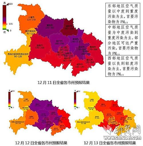 武汉市十天天预报_武汉市重度污染天气还将持续两天 13日情况将好转(图)