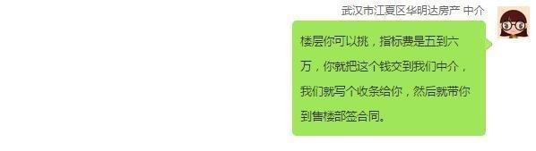 武漢市民遭遇買房難 房產中介發朋友圈賣新房指標